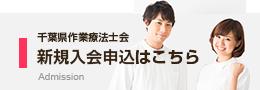 千葉県作業療法士会 新規入会申込はこちら Admission
