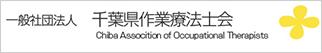 千葉県作業療法士会
