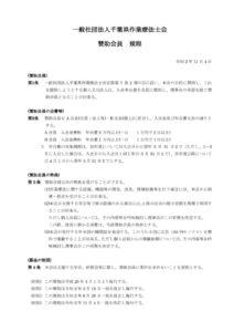 賛助会員規程(R2.11.4改定)のサムネイル