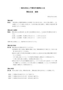 賛助会員規程(R2.6.28改定)のサムネイル