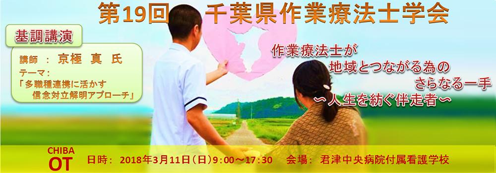 第19回 千葉県作業療法士学会