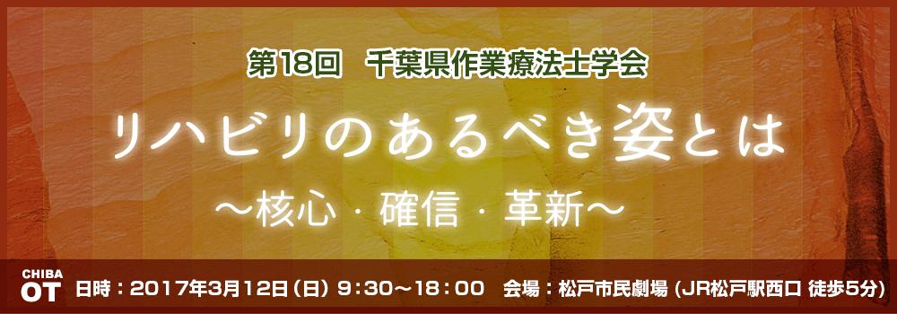 第18回 千葉県作業療法士学会