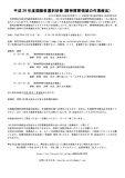 20170521toshikaiのサムネイル