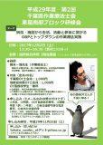 平成29年12月2日(土)研修ポスターのサムネイル