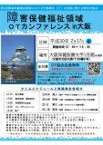 20180217 OTカンファレンスin大阪のサムネイル