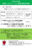 17_12_04 調整者養成研修会チラシのサムネイル