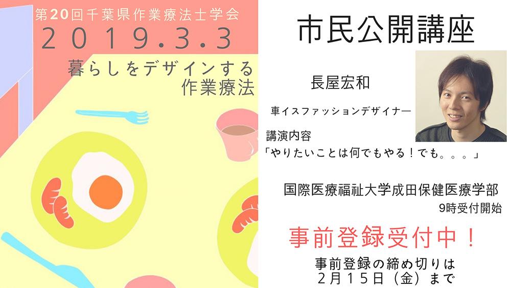 第20回 千葉県作業療法士学会