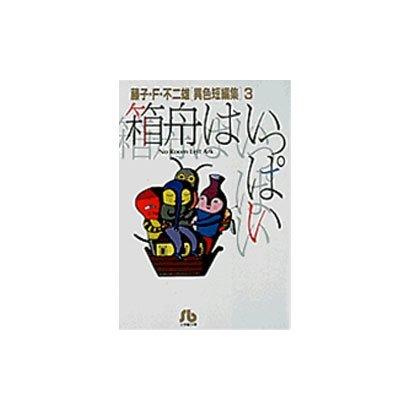 箱舟はいっぱい:藤子・F・不二雄[異色短編集]3