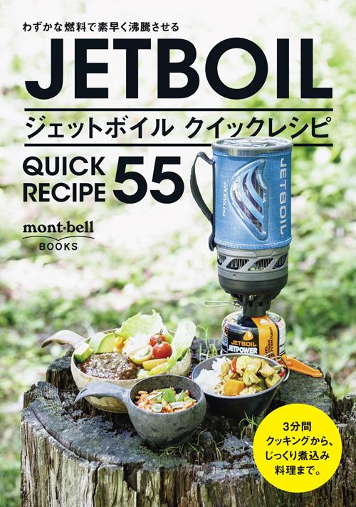 ジェットボイル クイックレシピ55