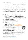 !!県受託研修OT案内文案Ver3のサムネイル