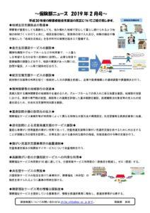 県士会ニュース 保険部(平成30年度法改定)2のサムネイル