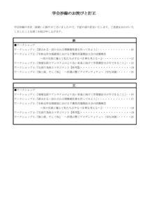 学会抄録のお詫びと訂正 (1)のサムネイル