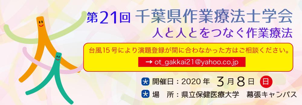 第21回 千葉県作業療法士学会