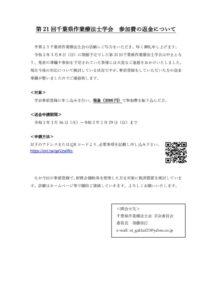 第21回千葉県作業療法士学会参加費の返金についてのサムネイル