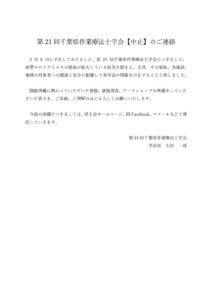 第21回千葉県作業療法士学会中止のご連絡のサムネイル