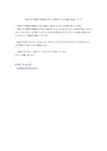 第21回千葉県作業療法士学会事前申し込み会費の返金についてのサムネイル