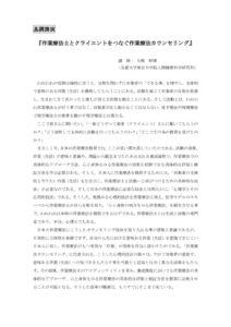 HP用(基調講演) (2)のサムネイル