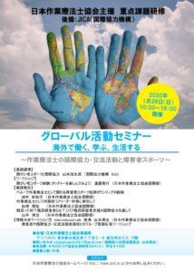 20200126GS-tokyoのサムネイル