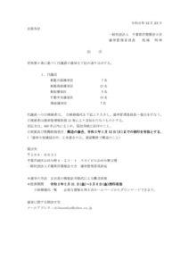 県士会 代議員選挙公示のサムネイル