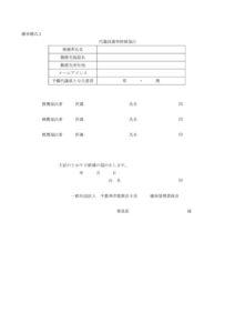 令和2年度 県士会選挙届出 選挙様式1~3のサムネイル