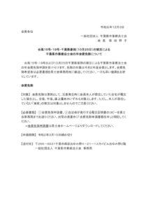 千葉OT年被災会員会費免除のサムネイル