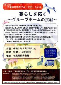千葉県障害者グループホーム大会20191225_12433565_0482のサムネイル