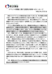 (別紙)イベントの開催に関する国民の皆様へのメッセージのサムネイル