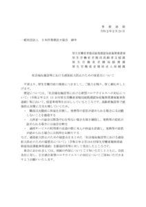 一般社団法人 日本作業療法士協会 御中のサムネイル