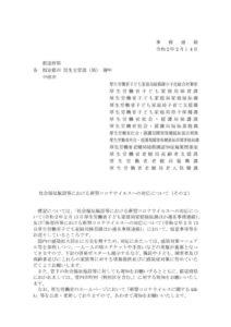 (別紙)社会福祉施設等における新型コロナウイルスへの対応について(その2)のサムネイル