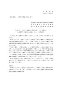 一般社団法人 日本作業療法士協会 御中(770)のサムネイル