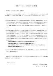 新型コロナウイルスへの対応について(第1報)2020年2月20日_修正版のサムネイル