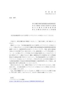 【事務連絡】社会福祉施設等における新型コロナウイルスへの対応について(その2)のサムネイル