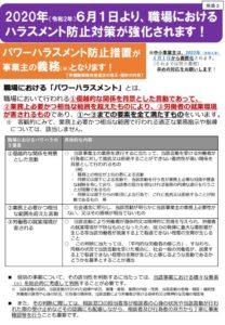 04_【別添3】 リーフレット「2020年(令和2年)6月1日より、職場におけるハラスメント防止対策が強化されます!」のサムネイル