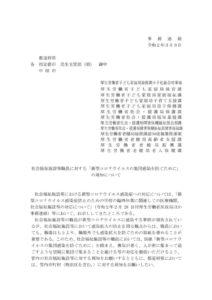 【別紙】社会福祉施設等職員に対する「新型コロナウイルスへの集団感染を防ぐために」の周知についてのサムネイル
