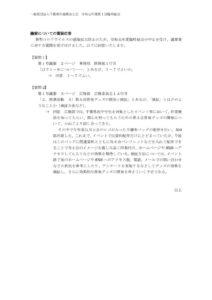 議案についての質疑応答(HP掲載)のサムネイル