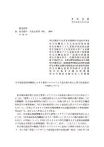 (別紙)社会福祉施設等職員に対する新型コロナウイルス集団発生防止に係る注意喚起の周知についてのサムネイル