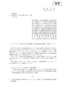 (別添)セーフティネット保証5号の対象業種(社会福祉施設等関連)の指定についてのサムネイル