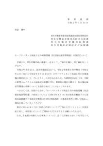 【事務連絡】セーフティネット保証5号の対象業種(社会福祉施設等関連)の指定についてのサムネイル
