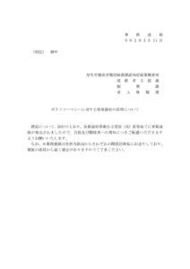 【事務連絡】ポリファーマシーに対する啓発資材の活用についてのサムネイル