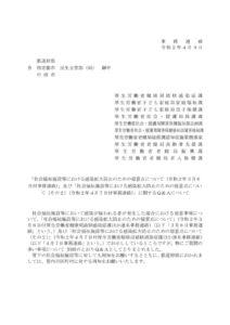 (別紙)「社会福祉施設等における感染拡大防止のための留意点について」等に関するQAのサムネイル