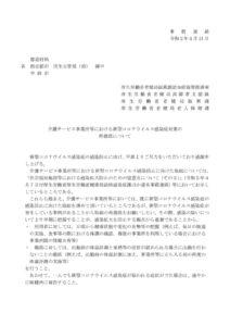 (別紙)介護サービス事業所等における新型コロナウイルス感染症対策の再徹底についてのサムネイル