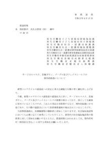 (別紙)サージカルマスク、長袖ガウン、ゴーグル及びフェイスシールドの例外的取扱いについてのサムネイル