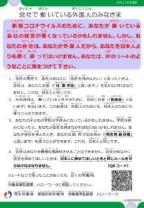 参考資料4 やさしい日本語版ルビ入り労働者向けリーフレットのサムネイル