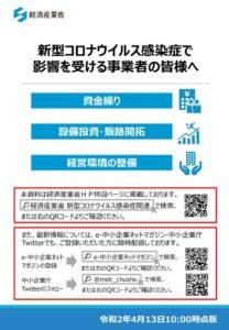 参考資料1 経済産業省コロナ対策パンフレットのサムネイル