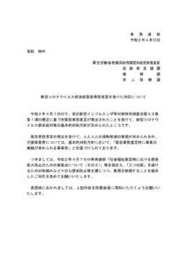 【事務連絡】新型コロナウイルス感染症緊急事態宣言を受けた対応について (002)のサムネイル