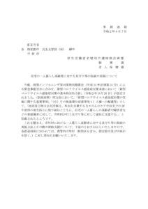 (別紙)「在宅の一人暮らし高齢者に対する見守り等の取組の実施について(令和2年4月7日付事務連絡)」のサムネイル