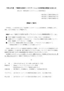 R2第11回千葉県生活期リハ研修内(概要)のサムネイル