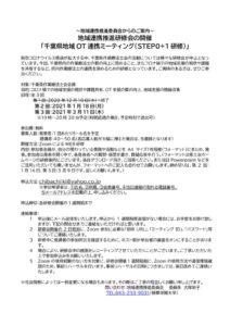 千葉県地域OT連携ミーティング研修案内(12月以降)のサムネイル