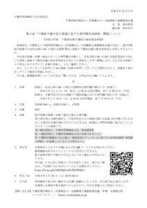 千葉POS(千葉県介護予防の推進に資する専門職育成研修)のサムネイル