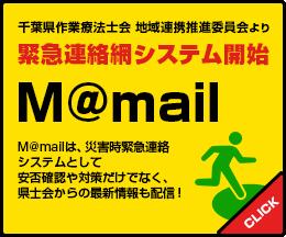 千葉県作業療法士会 地域連携推進委員会より 緊急連絡網システム開始 M@mail